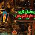 Berkah Tradisi Ramadhan di Mesir
