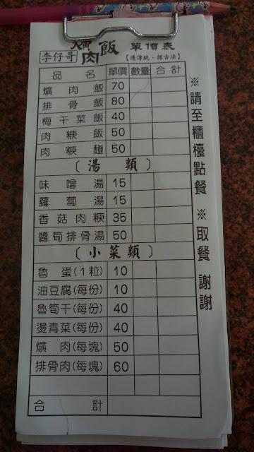 埔里李仔哥爌肉飯 菜單