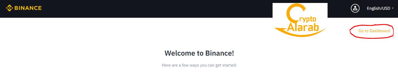 طريقة التسجيل في منصة بينانس binance