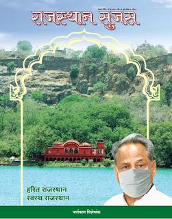 Download Rajasthan Sujas June 2021 in hindi pdf | rasnotes.com