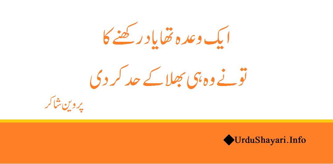 Aik Wada Tha Yaad Rakhnay Ka best sad shayari -2 lines urdu by parveen shakir