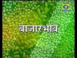 bajar bhav