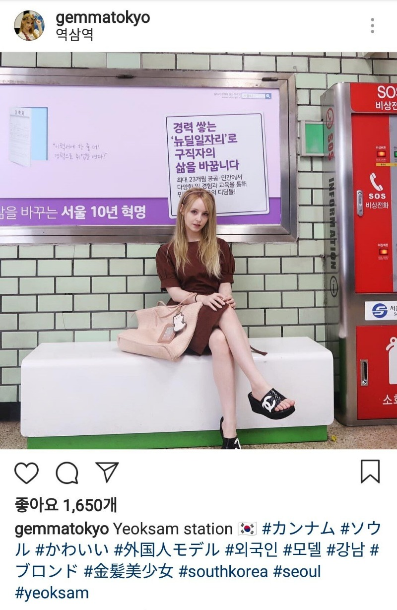 한국에 놀러 온 젬마
