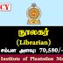 நூலகர் (Librarian) - National Institute of Plantation Management