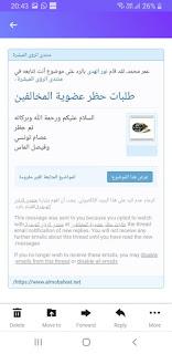 بيان ضلال مفسر الرؤى ، مدعي المهدية ، المدعو- علامه فارقه 23