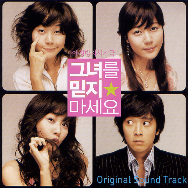 Various Artists – Don`t Believe Her OST