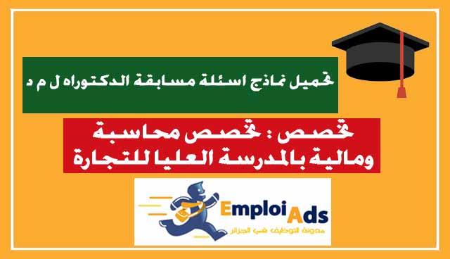 تحميل نماذج اسئلة مسابقة الدكتوراه ل م د في تخصص محاسبة ومالية بالمدرسة العليا للتجارة