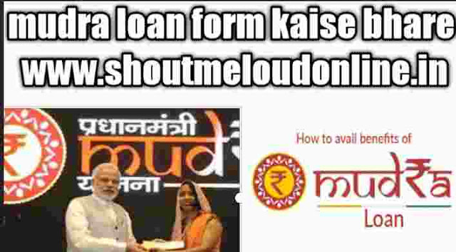mudra loan form kaise bhare online aur offline