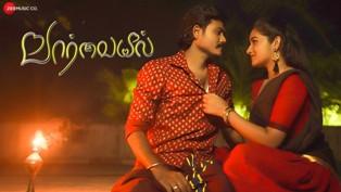 Paarvaiyil Lyrics - Srinidhi LR & Sridhar Premkumar
