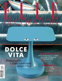 Читать онлайн журнал<br>Elle Decoration (№10 октябрь 2016)<br>или скачать журнал бесплатно