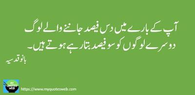 Ap k bary mai das fesad - Urdu Quotes