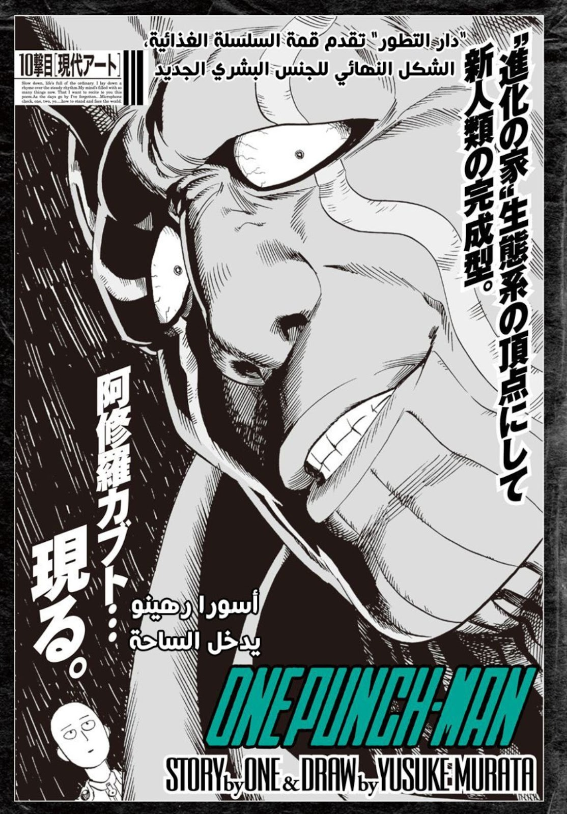ون بنش مان One Punch Man الحلقة 10