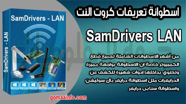تحميل اسطوانة تعريفات كروت النت 2020 | SamDrivers LAN 20.3 Multilanguage