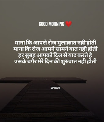 Good morning shayari - मुलाक़ात