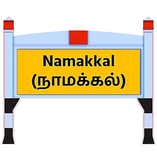 Namakkal News in Tamil