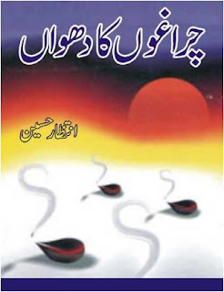 Charaghon Ka Dhowan By Intizar Hussain Pdf Download