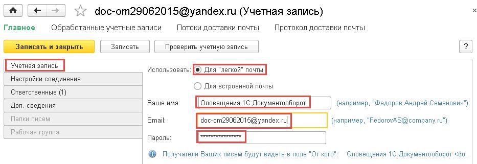 1с документооборот настройка учетной записи электронной почты настройка себестоимости в 1с 8.3
