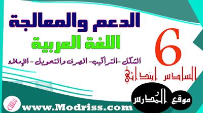 تمارين أنشطة دعم العربية موقع المدرس