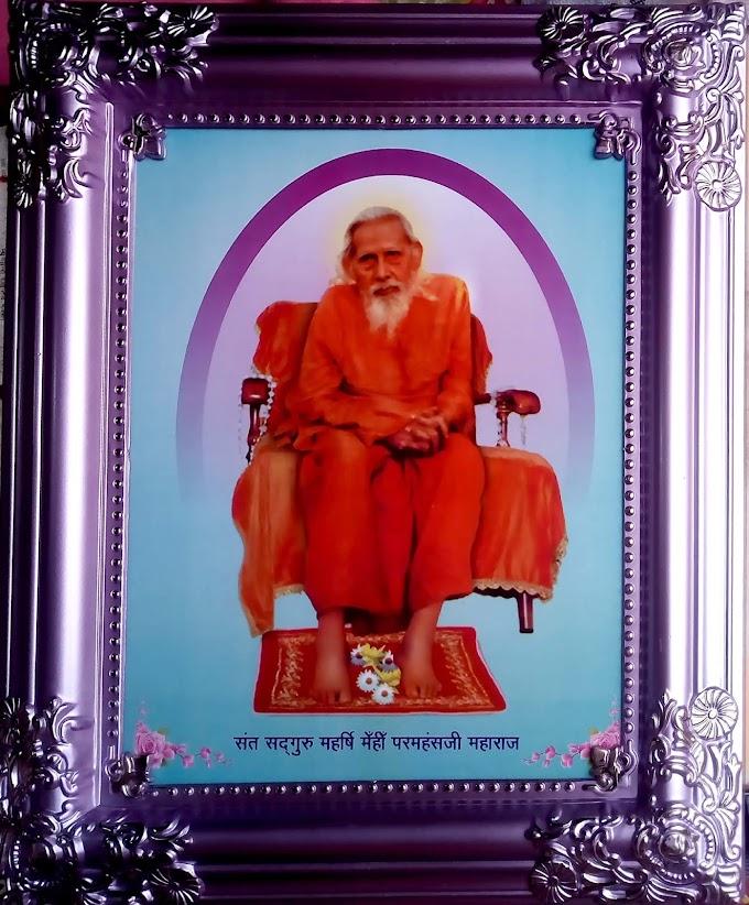 P1C1F, गुरुदेव के चित्र मंझला साइज, इसमें  सिंघासनारूढ़ सद्गुरु महर्षि मेंहीं परमहंस जी महाराज का चित्र है।
