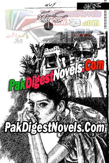 Seem Zada By Sehar Sajid Pdf Free Download