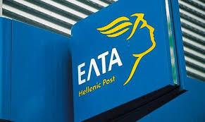 Προσλήψεις από τα Ελληνικά Ταχυδρομεία στην Κεφαλονιά  398ad56fba2