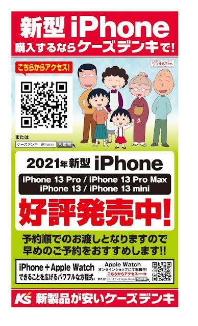 2021年新型iPhone 好評発売中! ケーズデンキ/越谷レイクタウン店