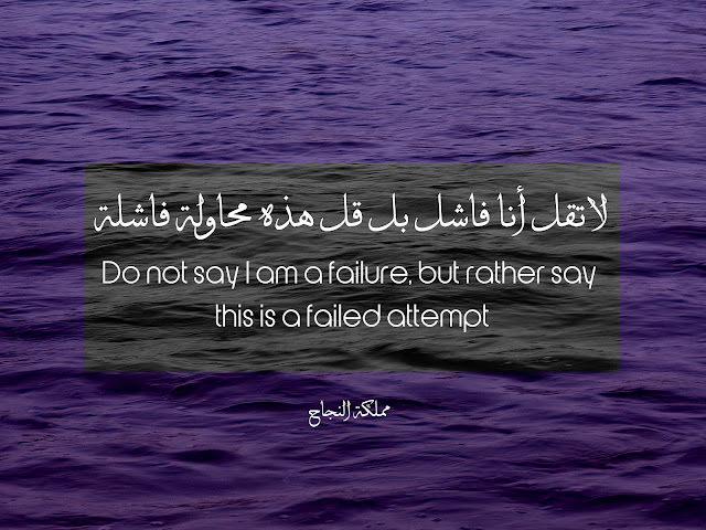 اقوال عن الفشل و النجاح