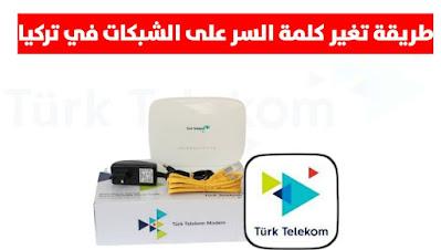 طريقة تغير كلمة سر الراوتر لمستخدمين شبكة  Turk Telekom في تركيا
