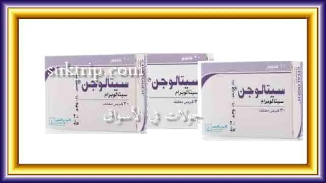 سعر سيتالوجين في مصر