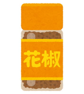 花椒パウダーのイラスト