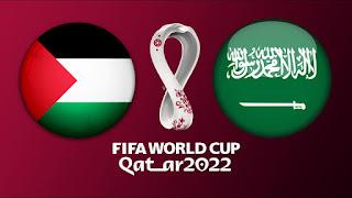 مشاهدة مباراة السعودية ضد فلسطين 30-3-2021 بث مباشر في تصفيات كأس العالم
