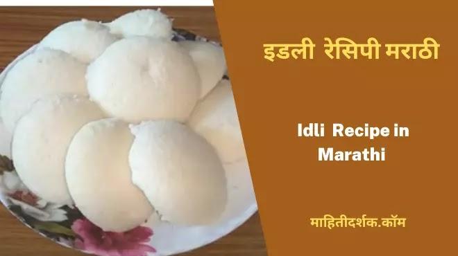 Idli Recipe in Marathi