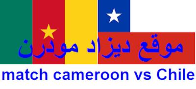 موعد توقيت مباراة الكاميرون وتشيلي اليوم 18/06/2017