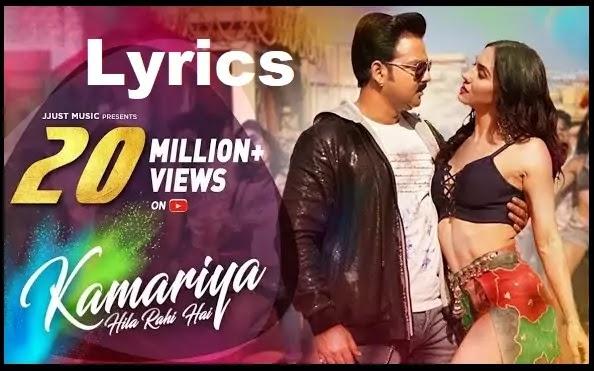 Kamariya Hila Rahi Hai Lyrics in Hindi – Pawan Singh