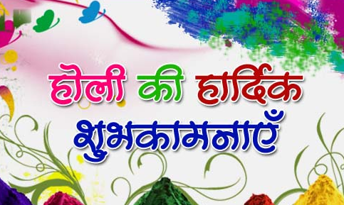 Holi-sms-with-pics