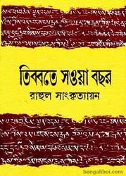 Tibbate Sawa Bachhar by Rahul Sankritayan ebook