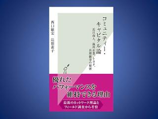 【お知らせ】西口敏宏先生の著書『コミュニティー・キャピタル論』が発売されました