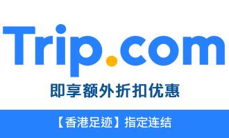 按此取得 Trip.com 额外折扣