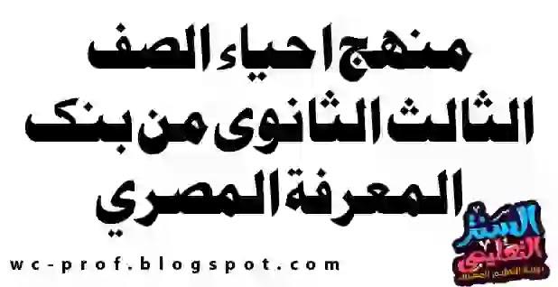 منهج احياء الصف الثالث الثانوى من بنك المعرفة المصري 2021