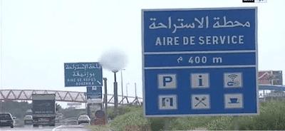 wadifa agadir