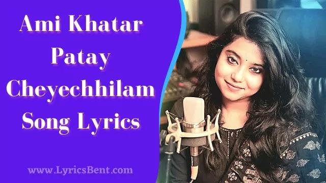 Ami Khatar Patay Cheyechhilam Song Lyrics