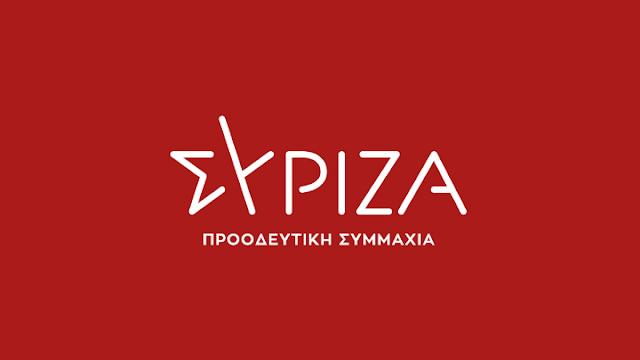 ΣΥΡΙΖΑ: Τρεις παρεμβάσεις για τη στήριξη του προσωπικού της ΕΛΑΣ