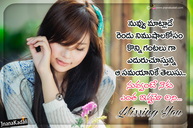 nice words on love in telugu, alone girl images with quotes in telugu, heart touching love quotes in telugu