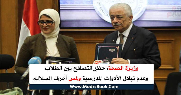 وزيرة الصحة: حظر التصافح بين الطلاب وعدم تبادل الأدوات المدرسية ولمس أحرف السلالم