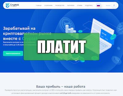 Скриншоты выплат с хайпа cryptek.biz