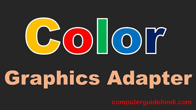 What is CGA-Color Graphics Adapter? in Hindi[सीजीए-कलर ग्राफिक्स एडेप्टर क्या है? हिंदी में]