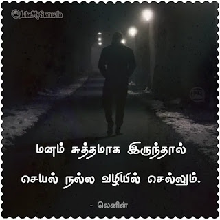 Lenin quote in tamil