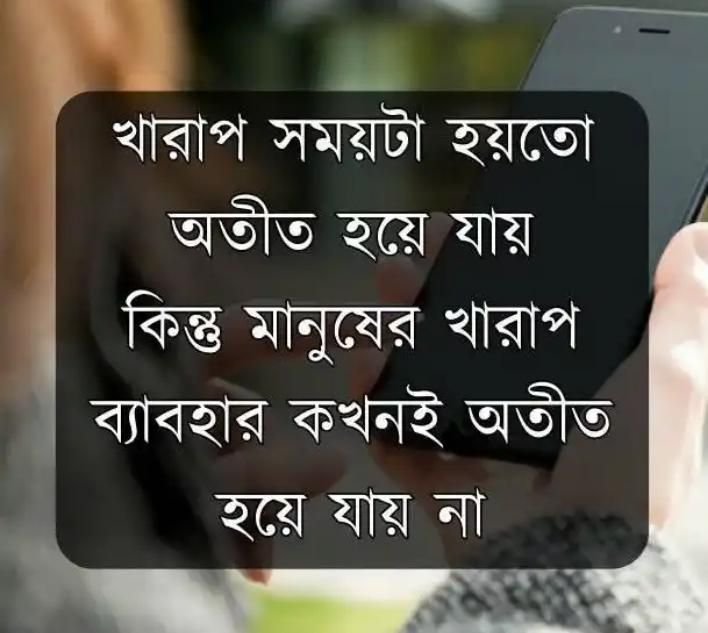 bangla quote image