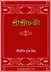 শ্রীশ্রীচন্ডী - সুধীর কৃষ্ণ মিত্র