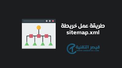 طريقة عمل خريطة sitemap.xml